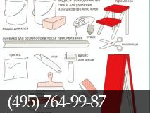 Инструменты, которые понадобятся для оклейки потолка обоями